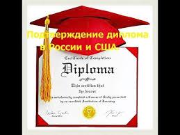 Подтверждение диплома в России и США Эвалюация диплома  Подтверждение диплома в России и США Эвалюация диплома