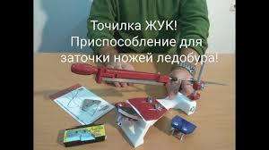Точилка ЖУК! Приспособление для заточки ножей <b>ледобура</b> ...