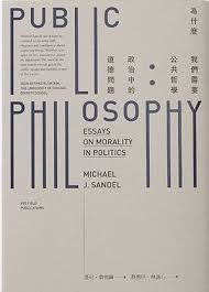 public philosophy essays on morality in politics by michael j sandel