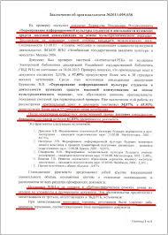 Мастер маскировочного рерайта Частный Корреспондент Плюс ко всему эксперты Ленинки формально подтверждают наличие признаков фиктивности библиографического указателя бурматовской диссертации