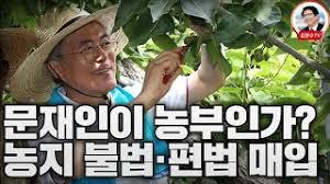 문재인이 농부인가? 농지 불법 편법 매입 드러났다! / 김문수 TV - YouTube