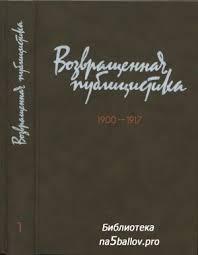 <b>Иванова</b> Р.А. и др. Возвращенная публицистика. 1900-1917 ...