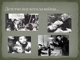 Классный час Дети герои Великой Отечественной войны  Назад