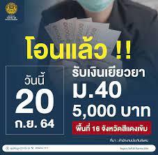 เงินเยียวยาประกันสังคม มาตรา 40 กลุ่ม 16 จังหวัด เช็ค www.sso.go.th รับ เยียวยา 5,000 บาท