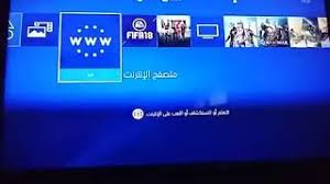 Press question mark to learn the. تهكير Ps4 مجاني Mp3