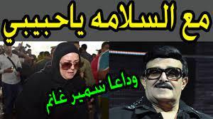 وفــ ــاة الفنان الكبير سمير غانم وانهبار الفنانه دلال عبدالعزيز - YouTube