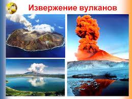 Урок географии по теме Вулканы горячие источники гейзеры  Назад