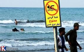 غرق شن - دریا با کسی شوخی ندارد!