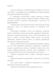 Анализ финансового состояния ОАО Уралкуз диплом по  Это только предварительный просмотр