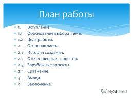 Презентация на тему Историко исследовательская работа на тему В  2 1