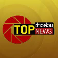 ข่าวด่วน TOP NEWS - YouTube