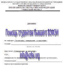 Преддипломная практика с отчетом в Финансовый Университет г Уфа Специальность Экономика менеджмент и маркетинг дневник преддипломной практики