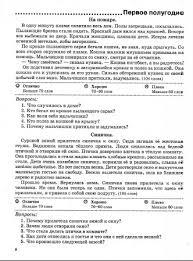 Как научиться быстро читать Учебные тексты с вопросами и  uchebnye teksty 3 klass 003 uchebnye teksty 3 klass 004 uchebnye teksty 3 klass 002