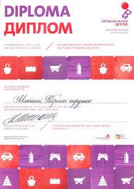 Производство мягких развивающих игрушек Мякиши  Диплом участника международной специализированной выставки товаров для детей Детство 2013 Москва