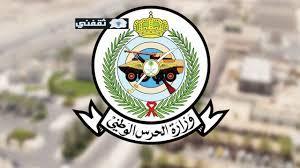 رابط وظائف الحرس الوطني 1442 رجال ونساء على بند التشغيل والصيانة الشروط  والتخصصات - خبر صح