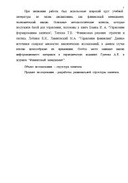 Дипломные работы по Финансовому менеджменту на заказ Отличник  Слайд №3 Пример выполнения Дипломной работы по Финансовому менеджменту