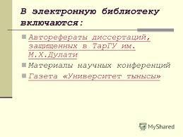 Презентация на тему Таразский государственный университет им М Х  35 В электронную библиотеку включаются Авторефераты диссертаций