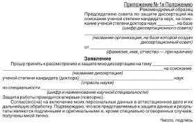 Список документов необходимых для предоставления в совет а заявление соискателя ученой степени по рекомендуемому образцу Образец