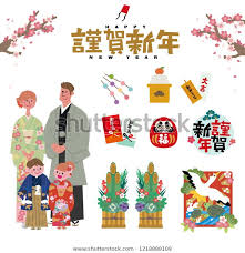 Happy New Years In Japanese Image Set Happy New Year Japanese Stock Vector Royalty Free