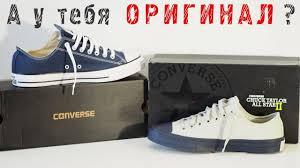 Обзор <b>кед Converse</b> All Star I и II - YouTube