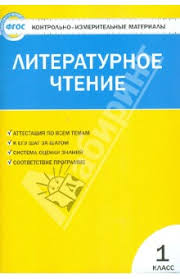 Книга Литературное чтение класс Контрольно измерительные  Литературное чтение 1 класс Контрольно измерительные материалы
