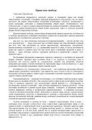 Реферат на тему Право как свобода docsity Банк Рефератов Реферат на тему Право как свобода Рефераты из Уголовное право
