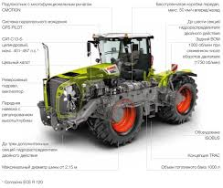 xerion Тракторы claas xerion 5000 4000