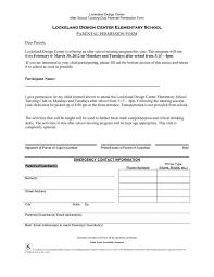 School Permission Slip Template