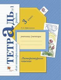 ГДЗ по литературному чтению класс тетрадь для контрольных работ  ГДЗ тетрадь для контрольных работ по литературному чтению 3 класс часть 1 2 Ефросинина Вентана Граф