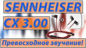 Обзор <b>Sennheiser CX</b> 3.00 <b>Red</b> - Превосходное звучание ...