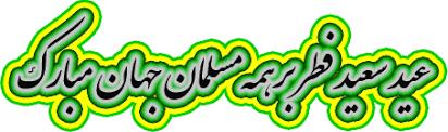 Image result for عکس در مورد عید فطر
