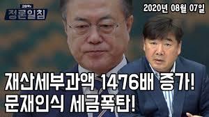 정론일침] 재산세부과액 1476배 증가! 문재인식 세금폭탄! - YouTube