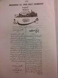 essay on muhammad ali jinnah musicas cc baixar quaid e azam muhammad ali jinnah memories jenytddnsia science essay topics assignment help