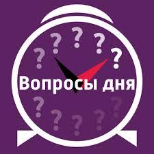 Вопросы дня: газ Украины, цены на продукты и мигранты в ЕС ...