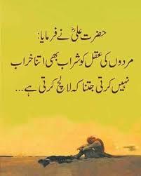 83147714 Pinshonadoll Islamic Hazrat Ali Sayings