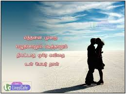 Love Quotes For Husband Romantic Quotes For Husband In Tamil