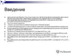Презентация на тему Магистерская Диссертация Финансовое  2 Введение