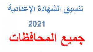 نتيجة تنسيق الثانوية العامة 2021| درجات القبول في الصف الأول الثانوي العام  محافظات القاهرة- الجيزة-الإسكندرية - إقرأ نيوز
