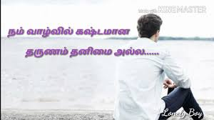 Lonely Wife Quotes In Tamilmy Own Quotes Brainyquote