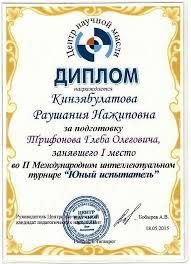 Детская школа искусств города Пыть Яха Диплом iii степени Международная олимпиада Методика работы с детьми с ЗПР г Новосибирск