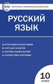 Диктанты По Русскому Языку Класс Скачать Контрольные Диктанты По Русскому Языку 10 Класс Скачать