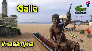 Унаватуна, Галле и шоппинг на Шри-Ланке. Шри-Ланка отдых ...