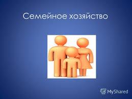 Презентация на тему Семейное хозяйство Семейные заботы  1 Семейное хозяйство