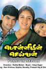 Prakash Raj Ponniyin Selvan Movie