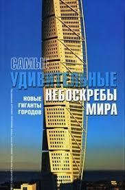 Отзывы о книге Самые удивительные <b>небоскребы</b> мира