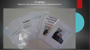 Презентация к докладу Развитие творческих и интеллектуальных  слайда 9 11 класс Рефераты на тему Политические деятели Современной России