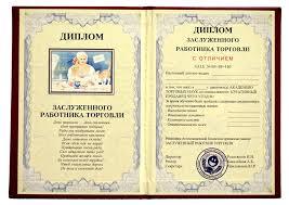 Диплом Заслуженный работник торговли А Этот