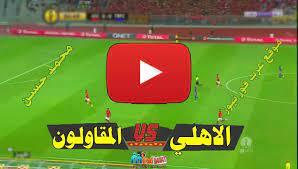 يلا شوت  مشاهدة بث مباشر مباراة الأهلي والمقاولون العرب اليوم الدوري المصري