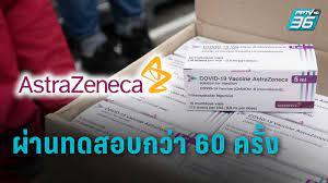 แอสตราเซเนกา แจง เหตุวัคซีนโควิด-19 ล็อตเข้าไทย ยังฉีดไม่ได้ : PPTVHD36