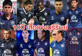 10 ปี...ย้อนอดีตเสื้อแข่ง บุรีรัมย์ กว่าจะเป็นเบอร์ 1 ของประเทศ -  บทความฟุตบอลไทย
